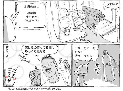 シビれめし【54】②2