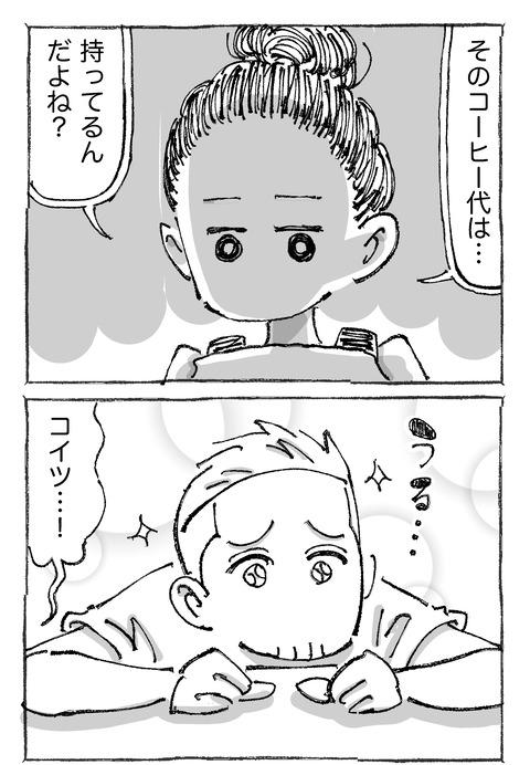 【青年と日本女子】1011