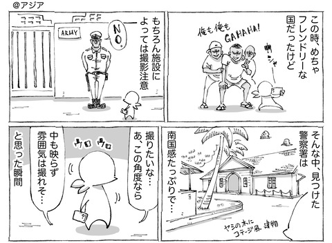 海外旅日記【168】①