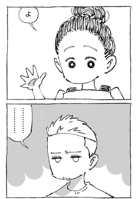 【青年と日本女子】1311