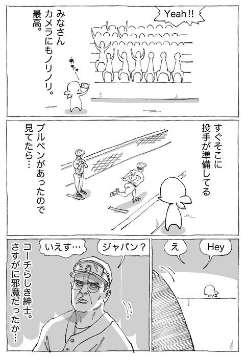 【キューバ野球】23