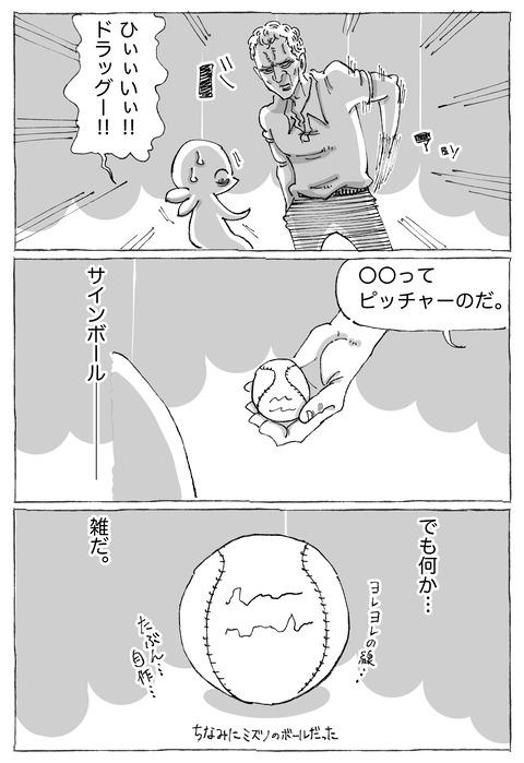 【キューバ野球】27