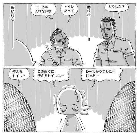 【シーギリヤロック】61