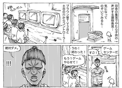 SNS漫画【102】①