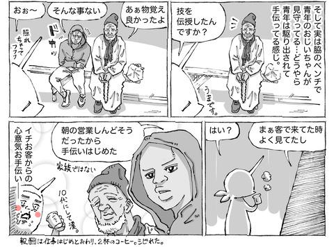 シビれめし【47】②2