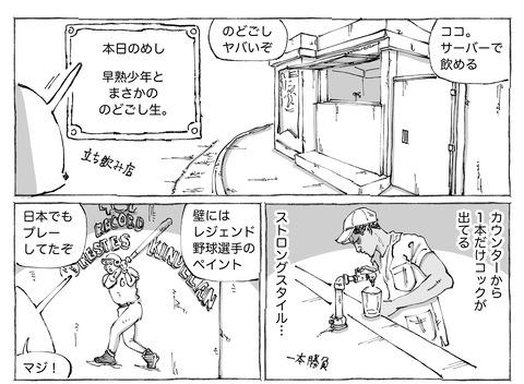 シビれめし【65】②1