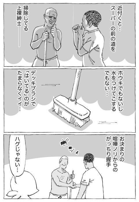 【cuba行脚】21