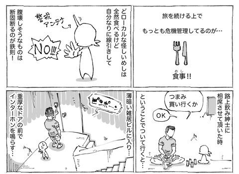 シビれめし【21】①1