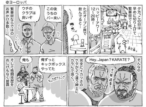 海外旅日記【131】①