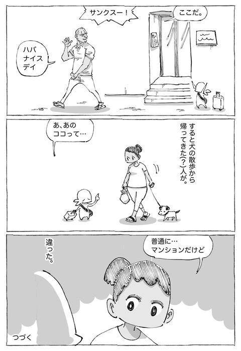 【アフリカ宿迷走】12