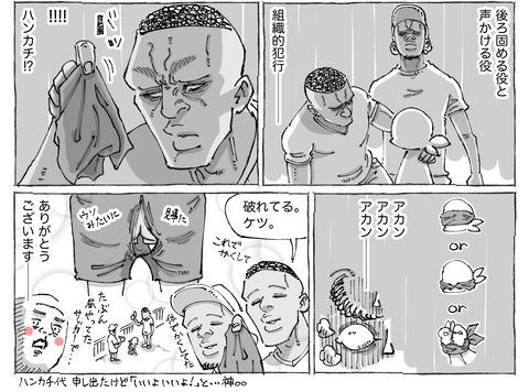海外旅日記【200】②