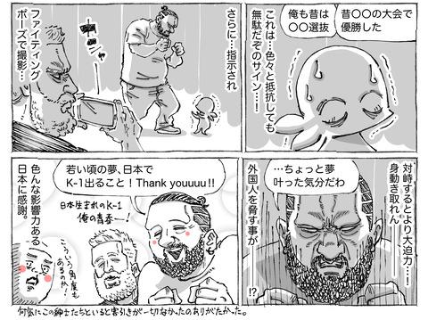海外旅日記【131】②