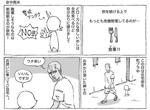 シビれめし【33】①1