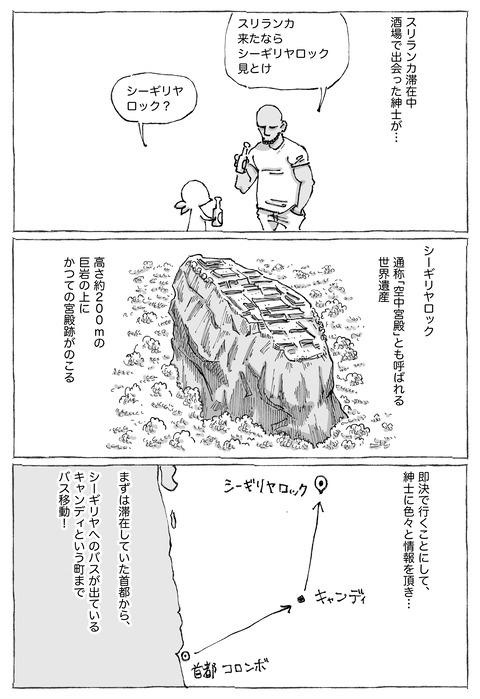 【シーギリヤロック】1