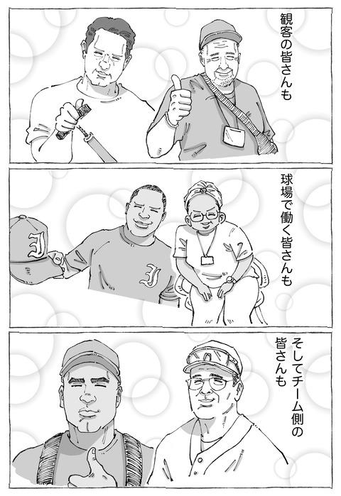 【キューバ野球】47