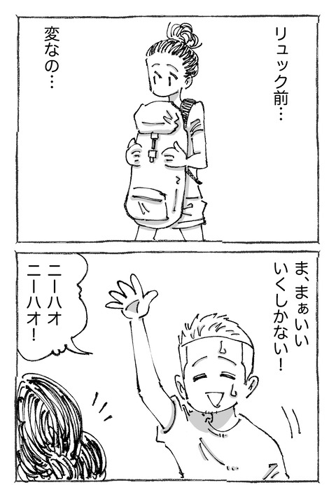 【青年と日本女子】511