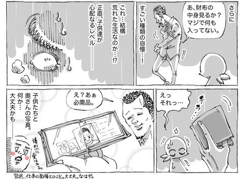 海外旅日記【167】②
