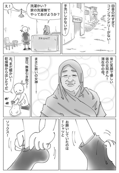 SNS漫画【19】