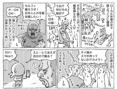 SNS漫画【87】①