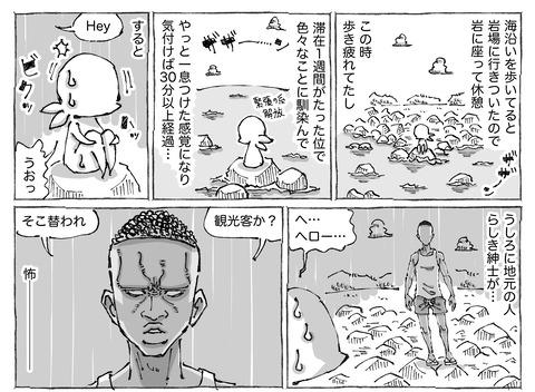 海外旅日記【106】①