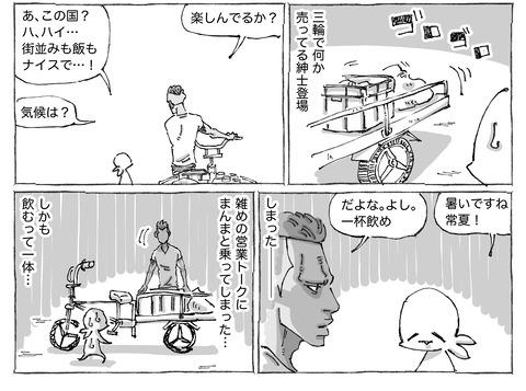 シビれめし【32】①2