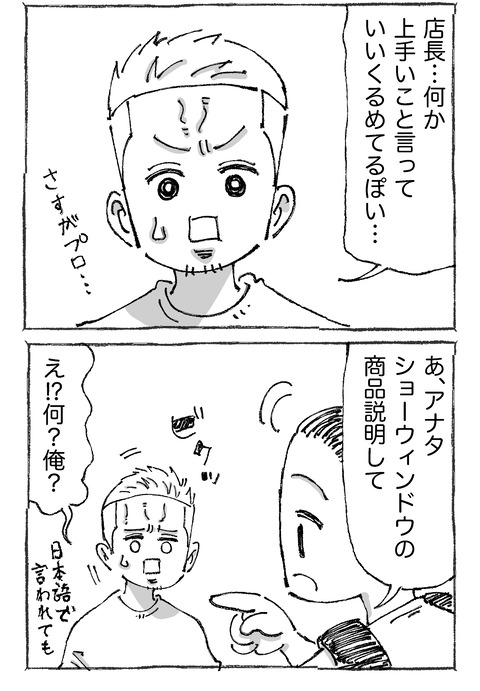 【青年と日本女子】712