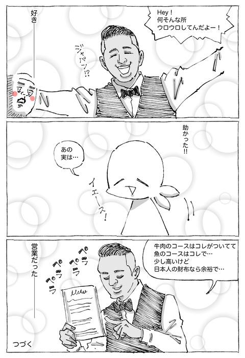【シーギリヤロック】12