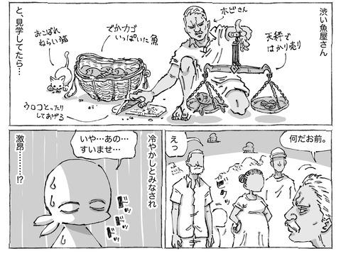 シビれめし【6】①2