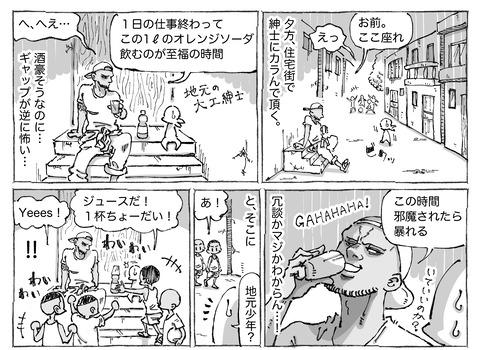 SNS漫画【82】①