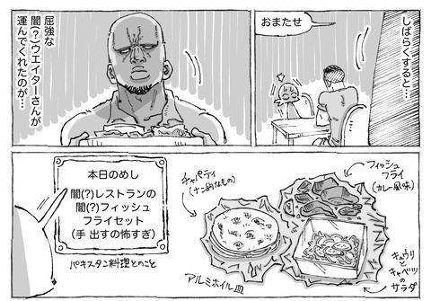 シビれめし【21】②1