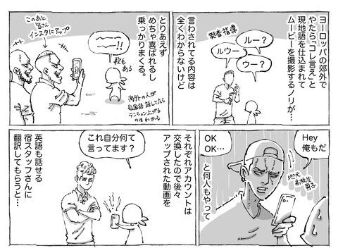 海外旅日記【109】①