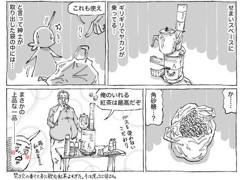 シビれめし【43】②2
