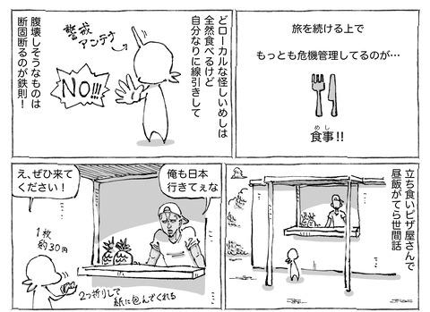 シビれめし【13】①1