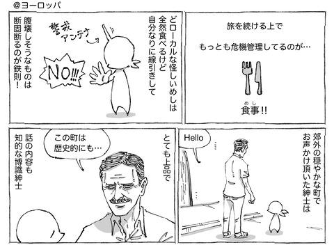 シビれめし【72】①1