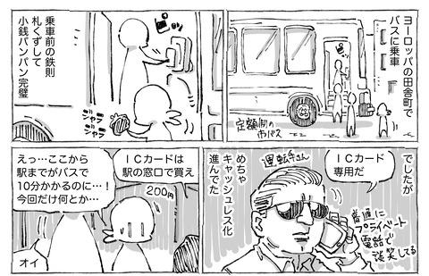 SNS漫画【42】①