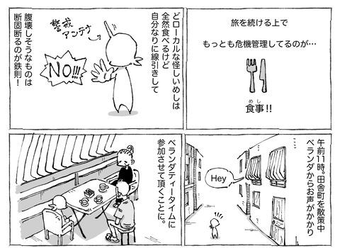 シビれめし【11】①1
