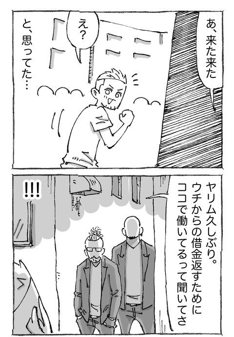 【青年と日本女子】1121