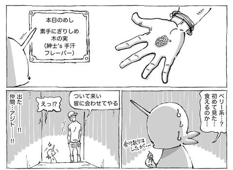 シビれめし【17】②1
