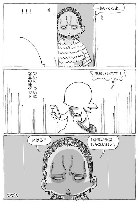 【アフリカ宿迷走】16