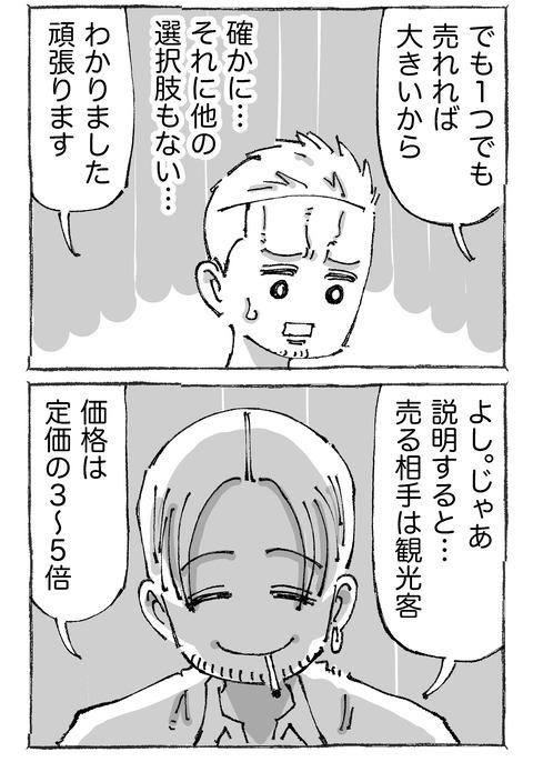 【青年と日本女子】222