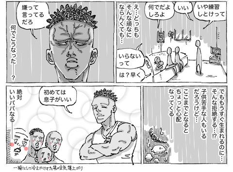 SNS漫画【101】②