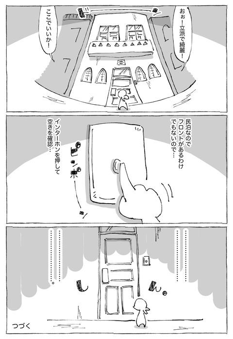 【サンティアゴ宿探し】14