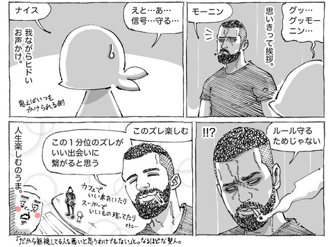 海外旅日記【184】②