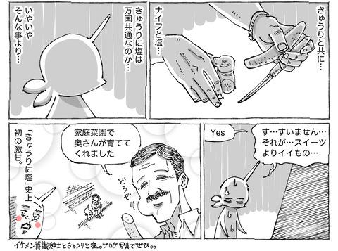 シビれめし【72】②2