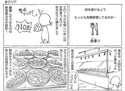 シビれめし【57】①1