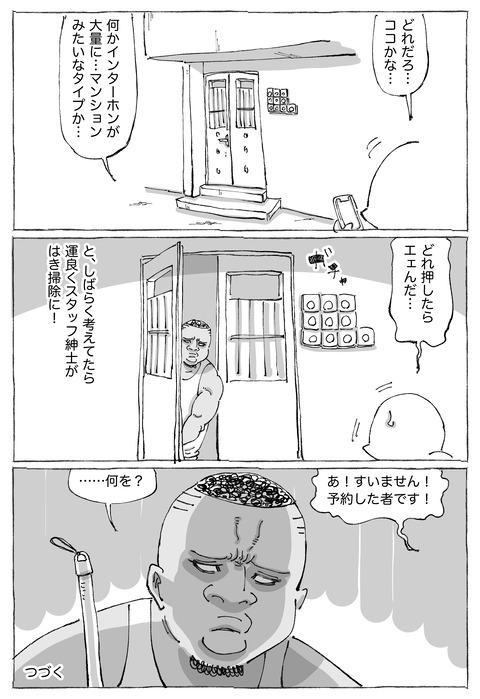 【アフリカ宿迷走】2