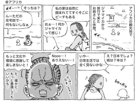 海外旅日記【164】①