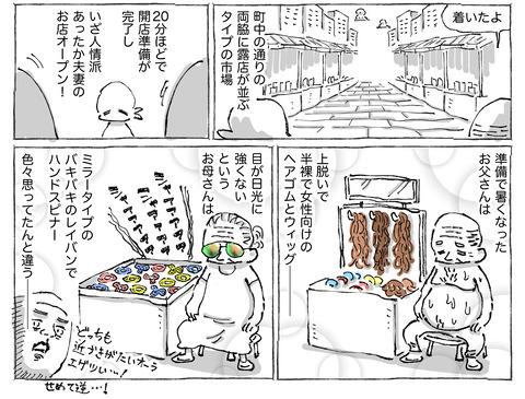 SNS漫画【38】1②