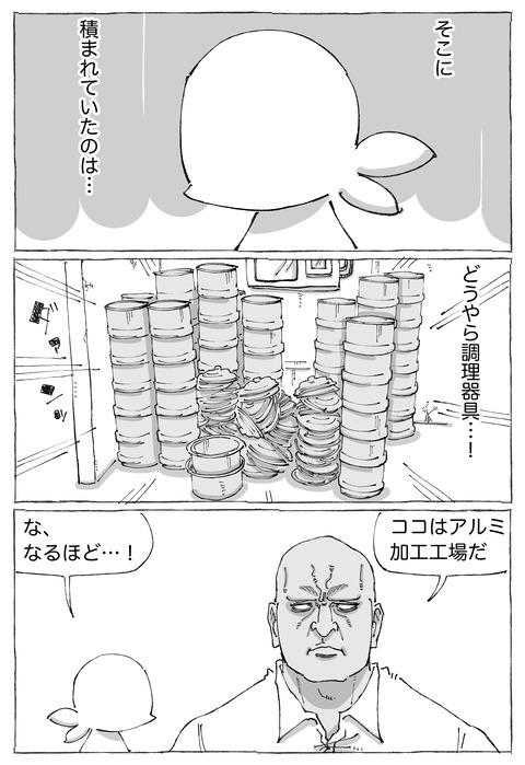 【アルミ工場】9