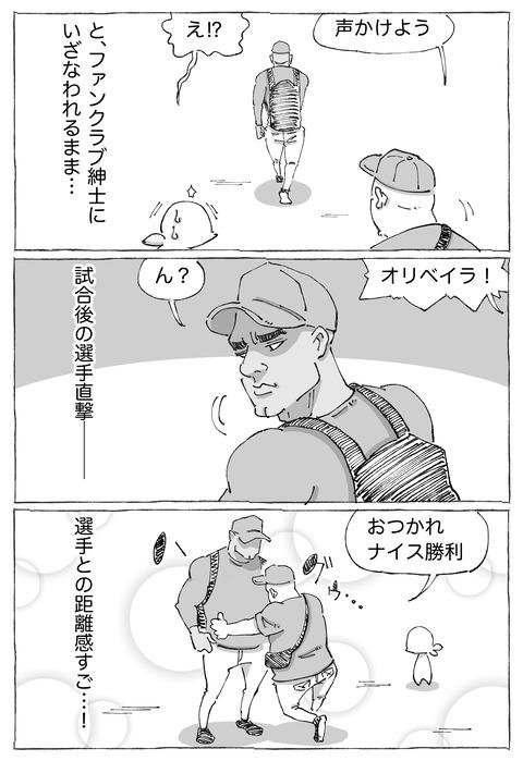 【キューバ野球】41